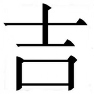 Китайские Иероглифы И Их Значение Тату