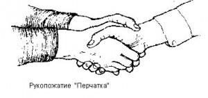 рукопожатие мужчины и женщины при знакомстве
