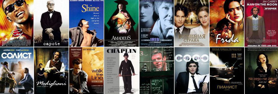 Лучшие биографические фильмы