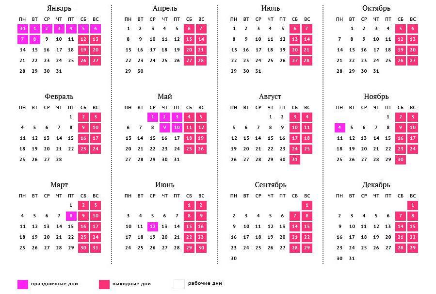 Календарь в анимации
