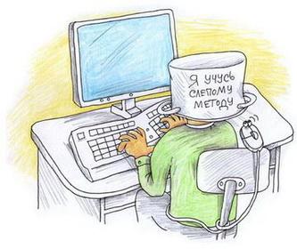 Е обучение на клавиатуре