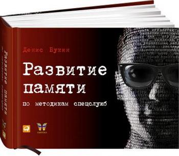 Рецензия на книгу  «Развитие памяти по методикам спецслужб»