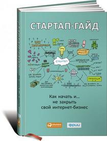 Рецензия на книгу «Стартап-гайд Как начать... и не закрыть свой интернет-бизнес»