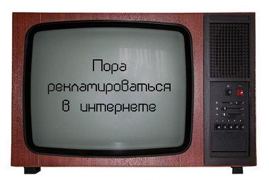 Рекламные технологии в интернете