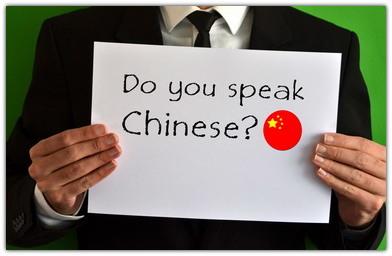Успехов Вам в изучении китайского языка!