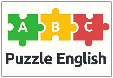Онлайн-тренажер по английскому языку Puzzle English