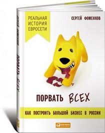 Рецензия на книгу «Порвать всех Как построить большой бизнес в России»
