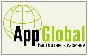 AppGlobal - бизнес в кармане