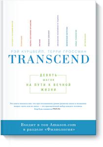 Рэймонд Курцвейл и Терри Гроссман «Transcend. Девять шагов на пути к вечной жизни»
