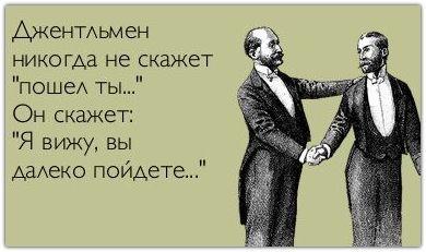 «Ты» или «вы» в общении