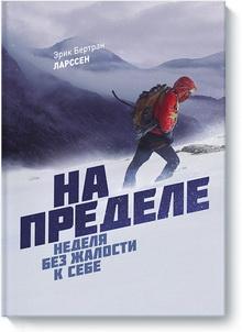 Эрик Бертран Ларссен «На пределе»