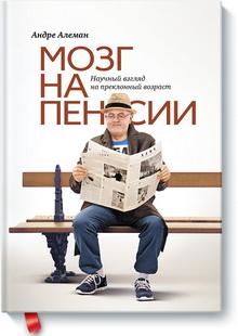 Андре Алеман «Мозг на пенсии»