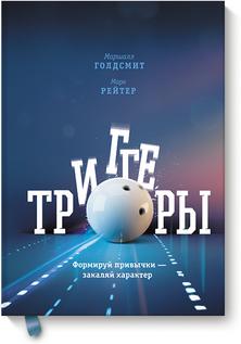 Маршалл Голдсмит и Марк Рейтер - «Триггеры»