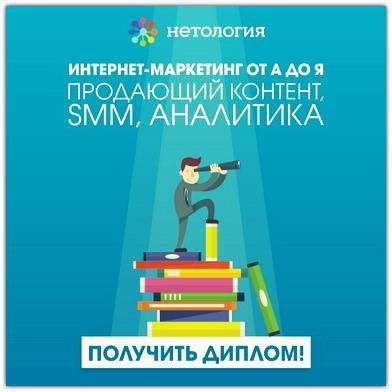 Обучение интернет-маркетингу онлайн