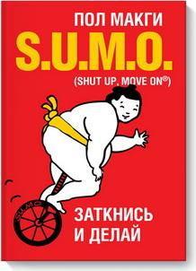 Пол Макги «SUMO - Заткнись и делай»