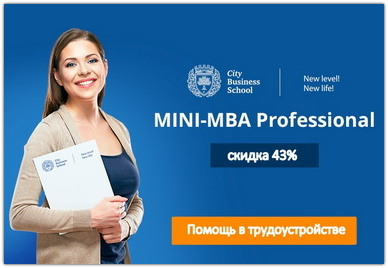 MINI-MBA