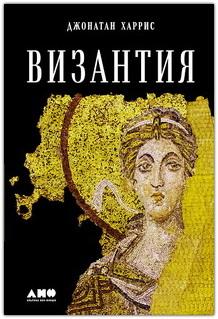 «Византия история исчезнувшей империи» - рецензия на книгу Джонатана Харриса