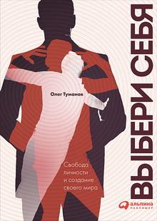 «Выбери себя» рецензия на книгу Олега Туманова
