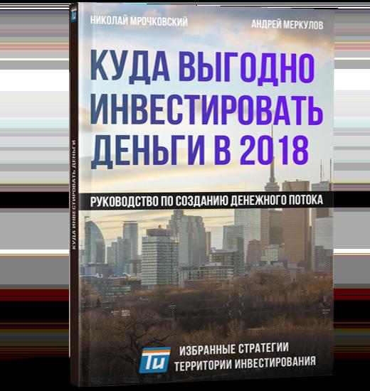 Изображение - Настольная игра бизнес investicii_2018_2