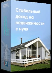 Доходный дом под ключ в 2019 году